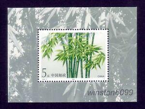 China 1993-7M Plants Bamboos Mini-Sheet Stamps Mint NH