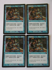 4x Chinese - Rhystic Study (Prophecy) x4 Playset 4
