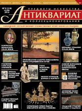 ANTIQUES ARTS & COLLECTIBLES MAGAZINE #119 Sep2014_ЖУРН. АНТИКВАРИАТ №119 Сент14
