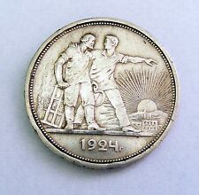 RUSSIAN  SILVER ROUBLE .1924 .