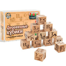 Wood Alphabet Blocks with Russian Letters - Classic Vintage Soviet Toy