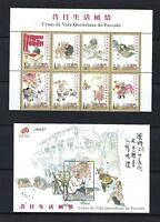 China Macau Macao 2003 Scenes of Daily Life in Past I Stamp + S/S 昔日風情