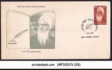 INDIA -  1998 NANAK SINGH FAMOUS SIKH WRITER - FDC