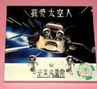 CHINA DOLLS 中国娃娃: 中国娃娃 (叁) 我爱太空人 (2001/SINGAPORE)   CD+VCD