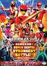 SUPER SENTAI STRONGEST BATTLE!! - COMPLETE TV SERIES DVD (1-4 EPIS)