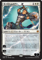 Japanese MTG - Gideon Blackblade (ALTERNATE ART) - NM War of the Spark