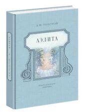Алексей Толстой: Аэлита | Aleksey Tolstoy: Aelita (ILLUSTRATED)
