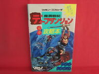 Deep Dungeon: Mado Senki perfect strategy guide book / NES