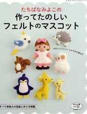 Fun and Cute Felt Mascots - Japanese Felt Craft Book