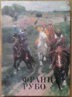 Franz Roubaud Russian panoramic painting Battle Borodino Sevastopol Storm Achulg