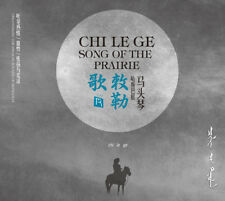"""敕勒歌  Chi Le Ge - """"Song of the Prairie"""" 馬頭琴.哈斯巴根  Morin Khuur  Hasibagen, HiFi CD"""