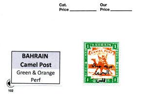 BAHRAIN CAMEL POST GREEN & ORANGE PERF MNH SINGLE