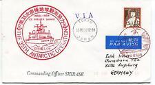 1992 35th Antarctic Operation Tokyo Japan Germany Polar Antarctic Cover
