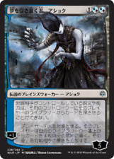 Japanese MTG - Ashiok, Dream Render (ALTERNATE ART) - NM