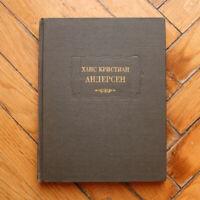 H. C.Andersen. Fary Tales. RUSSIAN BOOK (Literaturnye Pamyatniki) 1983