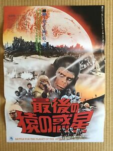 BATTLE FOR THE PLANET OF THE APES JAPAN 1973 MOVIE THEATRE POSTER JAPANESE