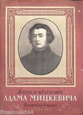 Adam Mickiewicz Aдама мицкевича 1955