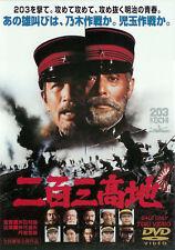 PORT ARTHUR (1980) Toshiro Mifune DVD-R Widescreen, English Sub, Case & Artwork