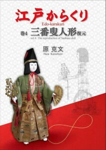 Edo Karakuri Puppet Manual Book for Restoration Vol.4 Sanbaso Japanese Tracking