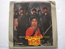 Idhu Engal Needhi ilaiyaraaja Tamil LP Record Bollywood India NM-1336