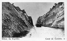 Canal de Corinto Tarjeta Foto