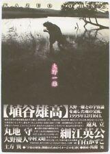 Ohno Kazuo by Eikoh Hosoe, First Trade Edition - 1997