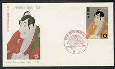 1956 Japanese Philatelic Week Kabuki Actor FDC  PS683
