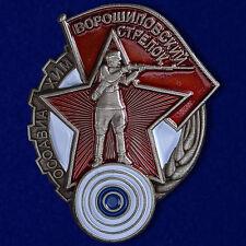 USSR AWARD ORDER MEDAL - Voroshilov Sharpshooter - Soviet Russia - mockup