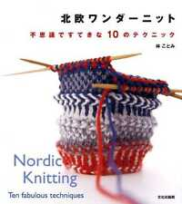 NORDIC KNITTING Ten Fabulous Techniques - Japanese Book