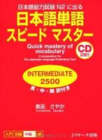Quick Master Of Vocabulary INTERMEDIA2500 For N2 Japanese Language w/CD