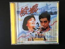 Shanghai Fever - Lau Ching-Wan, Pan Hong - RARE VCD