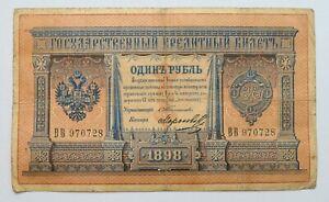 RUSSIA EMPIRE 1 ROUBLE 1898 TIMASHEV - MOROZOV OLD RARE BANKNOTE
