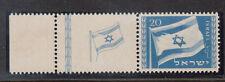 Israel #15 VF/NH Tab Single
