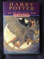 HARRY POTTER  AND THE PRISONER OF AZKABAN CHINESE EDITION IN ENGLISH ROWLING