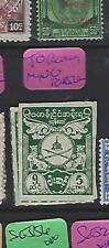 BURMA JAPANESE OCCUPATION  (P1610B) 5C REVENUE  NGAI