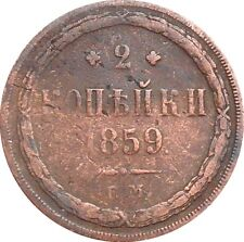 Russia 2 Kopeks 1859 ЕМ Y#4a.1 Ekaterinburg Mint (R-15)
