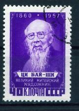 Russia China Famous Painter Qi Baishi  stamp 1957