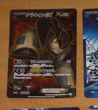 POKEMON JAPANESE CARD CARTE Terrakion EX Holo 052/050 SR BW5 1ED JAPAN NM