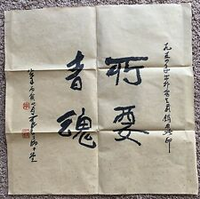 Chinese Calligraphy Hand Scroll Painting By Li KeRan .