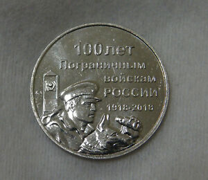Commemorative Token 100 years of border troops 1918-2018 Moscow mint. Original