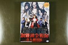 Japanese Movie Drama Fullmetal Alchemist Live Action DVD English Subtitle