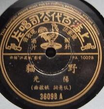 CHINESE YANG KWANG RECORDINGS on Pathe 36098