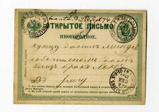Russia Card 1874 Tied 4x Quite Rare