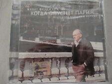 Булат окуджава Bulat Okudjava okudschawa Okudzhava-Last Concert in Paris
