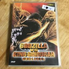Godzilla Vs King Ghidorah ゴジラ vs キングギドラ DVD (Hong Kong Version) Film Movie