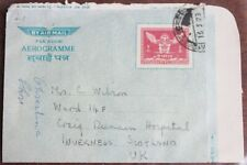 Nepal Airletter – Used 1973 – Interesting Letter to Mother (Se2)