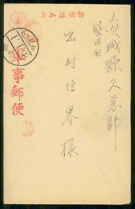 Mayfairstamps Japan Stampless Military Postal Card wwi99265