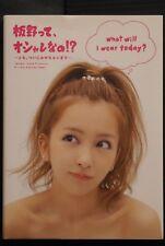 JAPAN AKB48: Tomomi Itano Private Fashion Book