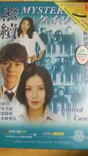 NEW Original Japanese Drama VCD 1999 Keizoku ケイゾク Unsolved cases Nakatani Miki 中