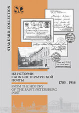 """Russia Catalogue Postmarks """"From the history of the Saint-Petersburg 1703-1914"""""""